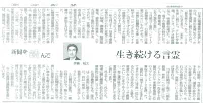 2012年11月11日 新聞を読んで 生き続ける言霊