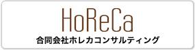 bnr_horeca